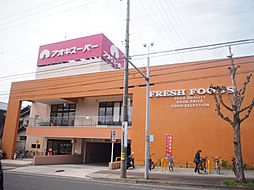 アオキスーパーまで徒歩約2分。毎日のお買い物もラクラクですね。
