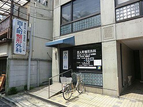 マンション(建物一部)-新宿区北新宿3丁目 周辺環境:百人町整形外科