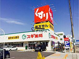 スギ薬局刈谷松栄店 888m 徒歩約12分