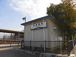 愛知環状鉄道「末野原」駅まで860m 徒歩11分