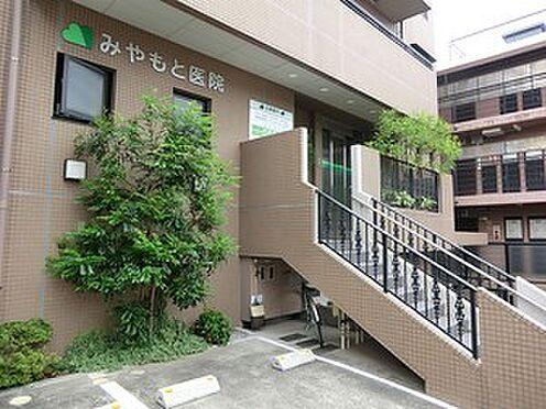 マンション(建物全部)-大田区東雪谷4丁目 周辺環境:みやもと医院