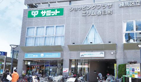 サミットストア練馬春日町店 約240m(徒歩3分)