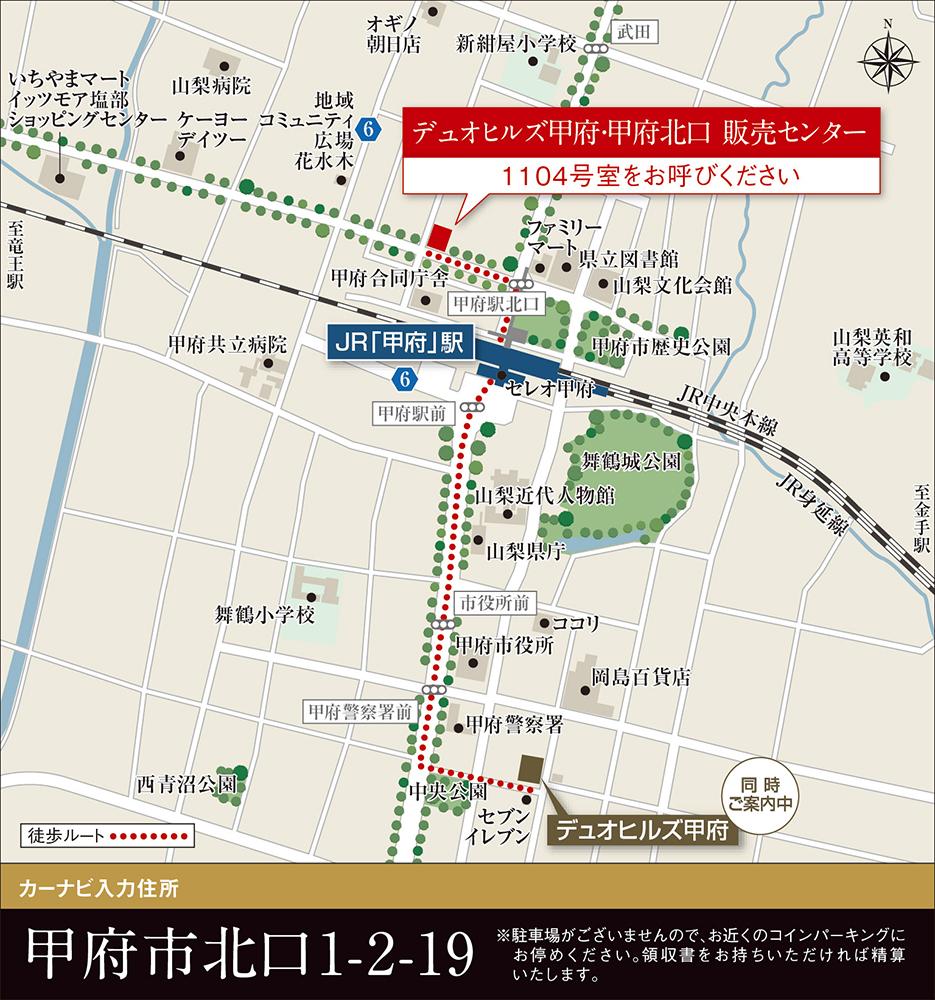 デュオヒルズ甲府北口:モデルルーム地図
