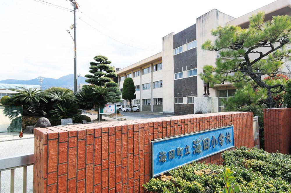 海田町立海田小学校 約270m(徒歩4分)