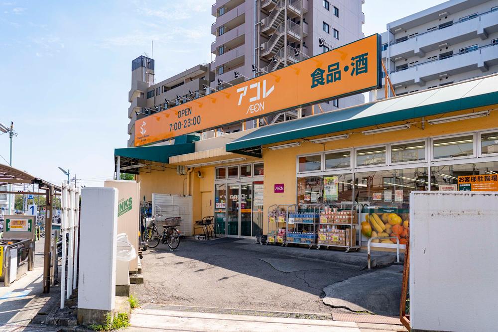 アコレ氷川台店 約320m(徒歩4分)