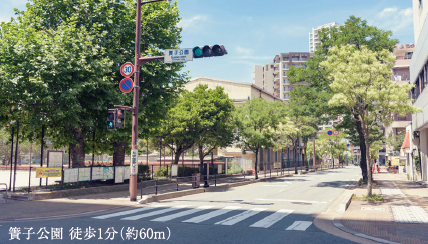 簀子公園 約60m(徒歩1分)