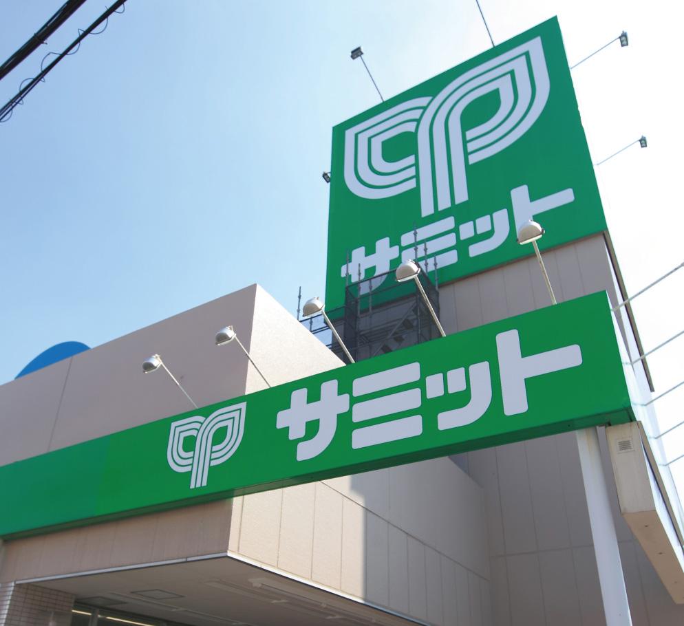 サミットストア 川口青木店 約380m(徒歩5分)