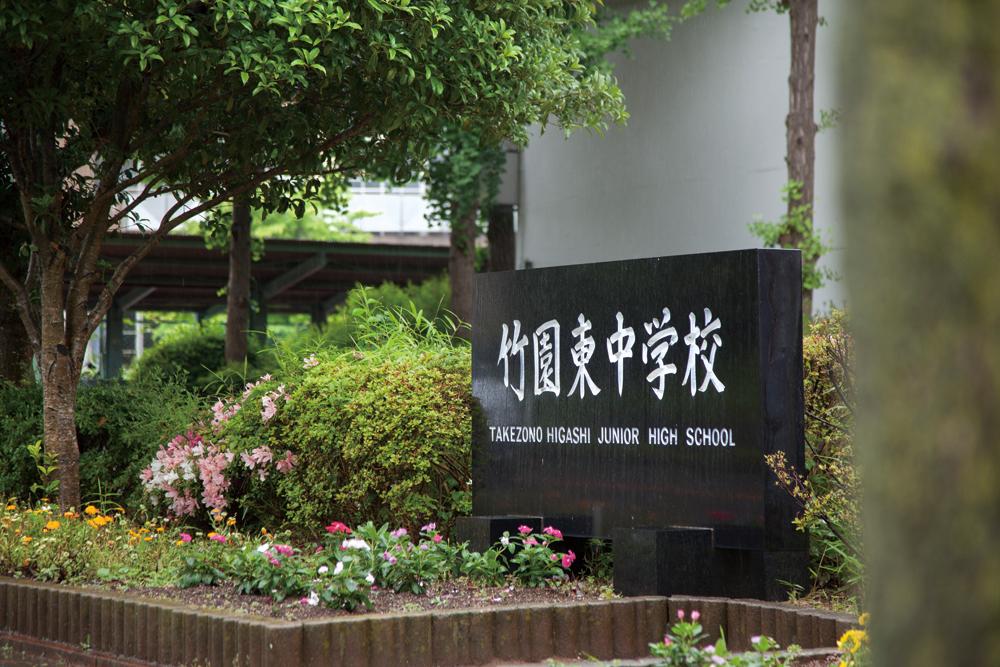 竹園東中学校 約1,340m(徒歩17分)