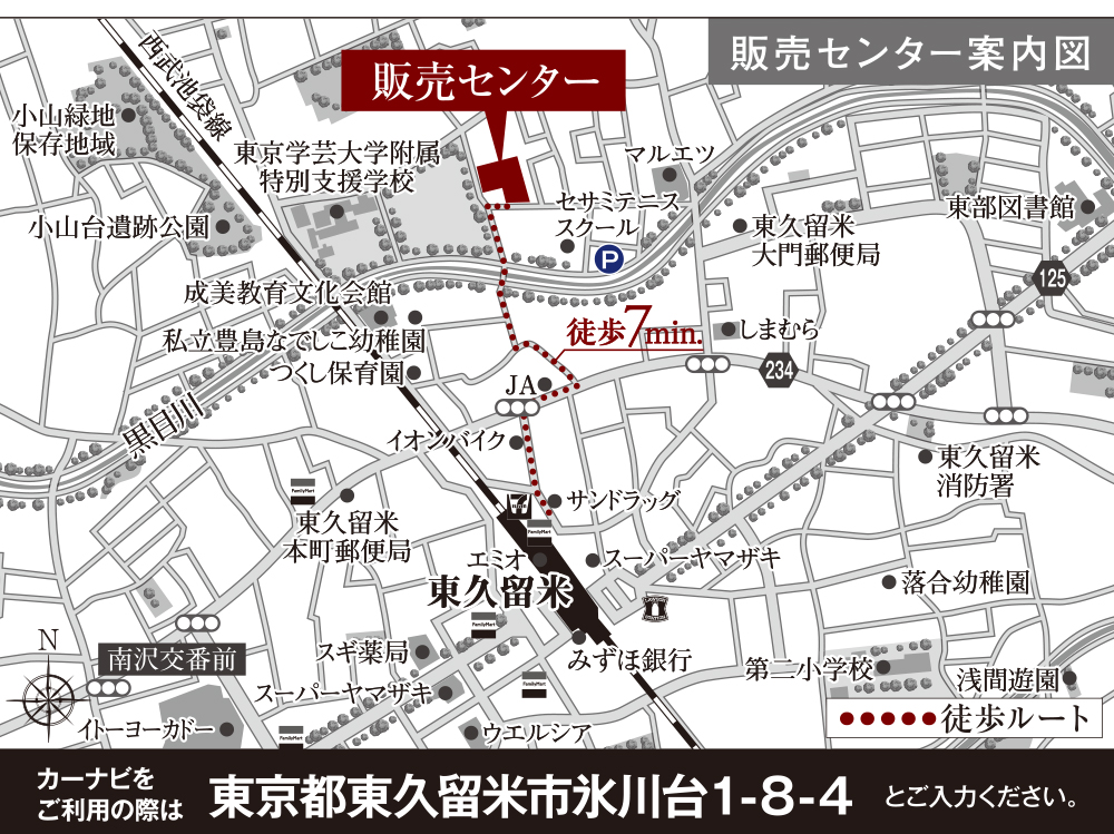 レーベン清瀬THE TOWER:モデルルーム地図