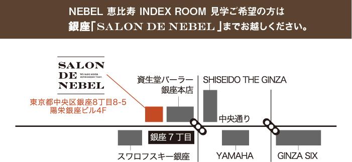 ネベル恵比寿:モデルルーム地図