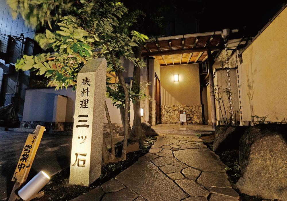 三ッ石 約930m(徒歩12分)