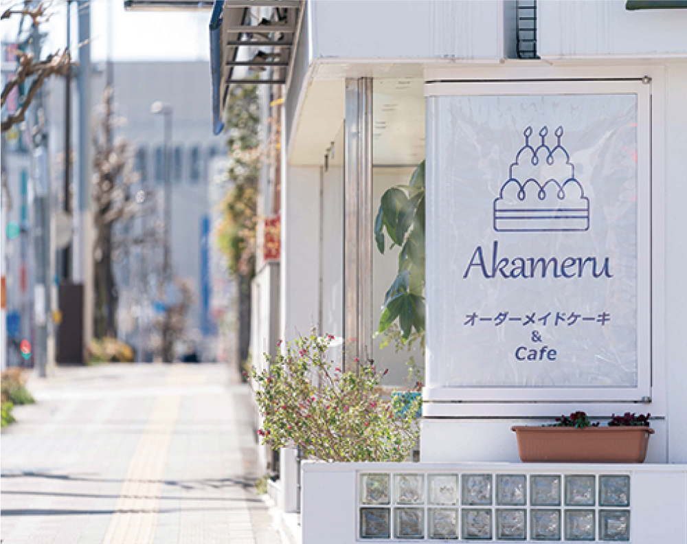 Akameru 約60m(徒歩1分)