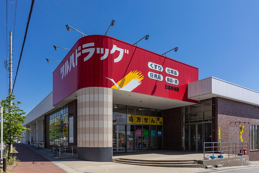 ツルハドラッグ 日進赤池店 約554m(徒歩7分)
