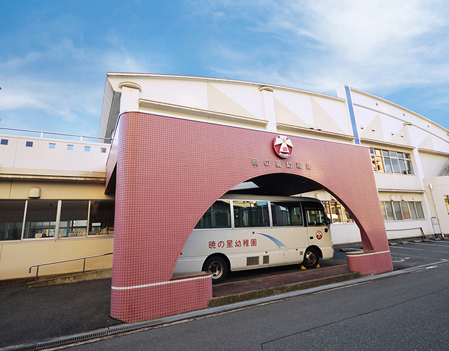 暁の星幼稚園 約570m(徒歩8分)