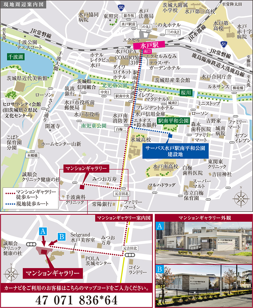 サーパス水戸駅南平和公園:モデルルーム地図