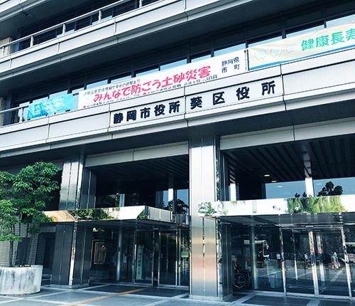 静岡市葵区役所 約1,040m(徒歩13分)