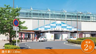 蒲生駅 約130m(徒歩2分)