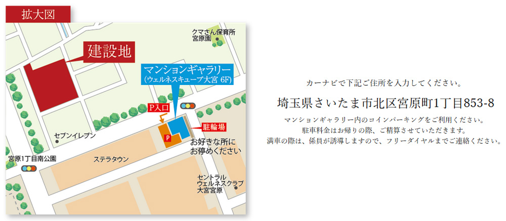 リビオ大宮宮原:モデルルーム地図