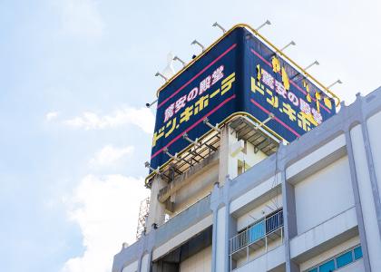 ドン・キホーテ練馬店 約1,180m(徒歩15分)