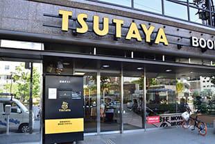 TSUTAYA 新橋店 約240m(徒歩3分)