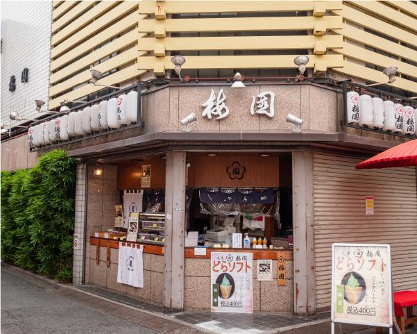 梅園浅草本店 約800m(徒歩10分)