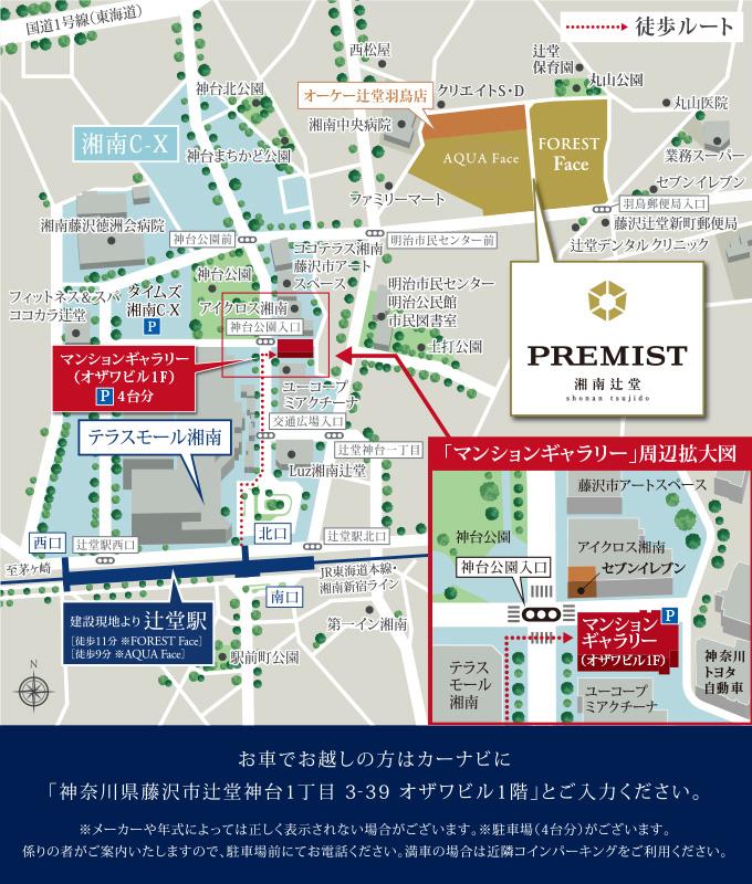 プレミスト湘南辻堂:モデルルーム地図