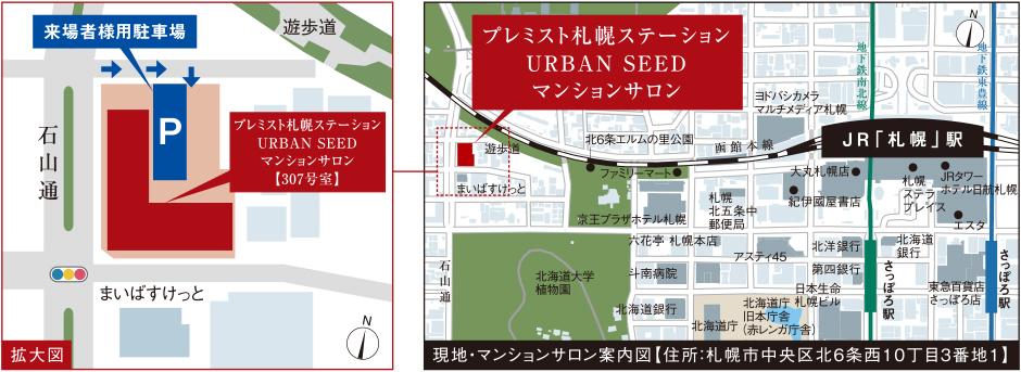 プレミスト札幌ステーション URBAN SEED:モデルルーム地図