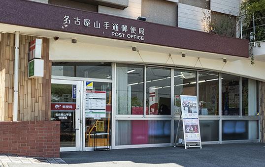 名古屋山手通郵便局 約950m(徒歩12分)
