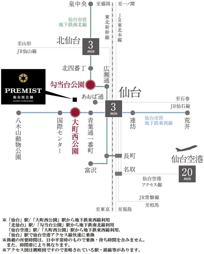 プレミスト仙台西公園:交通図