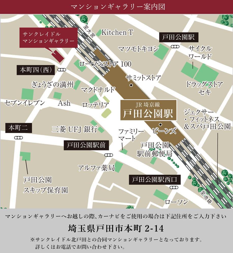 サンクレイドル戸田公園:モデルルーム地図