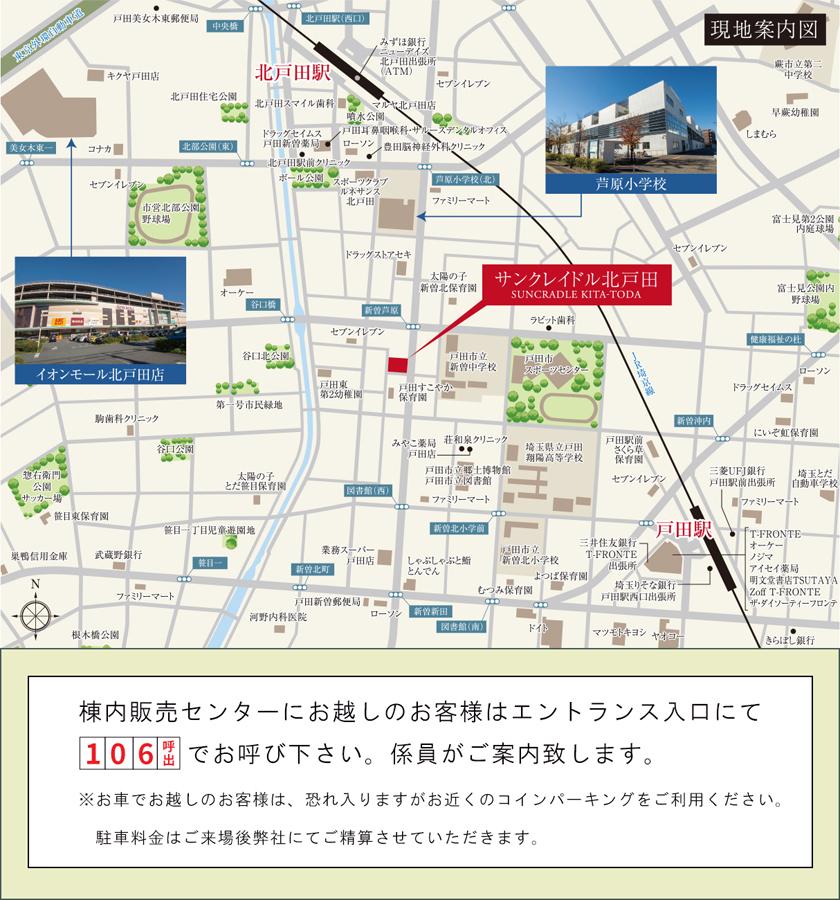 サンクレイドル北戸田:モデルルーム地図