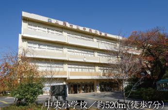 中央小学校 約520m(徒歩7分)