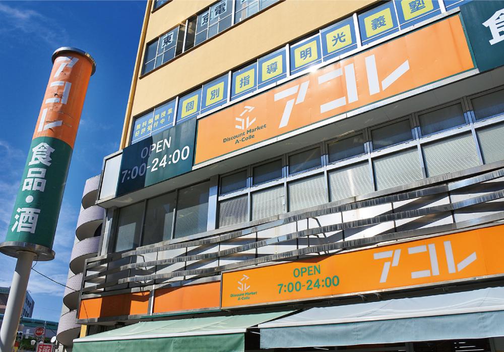 アコレ 一之江3丁目店 約193m(徒歩3分)