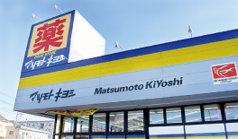 マツモトキヨシ原木中山店 約441m(徒歩6分)