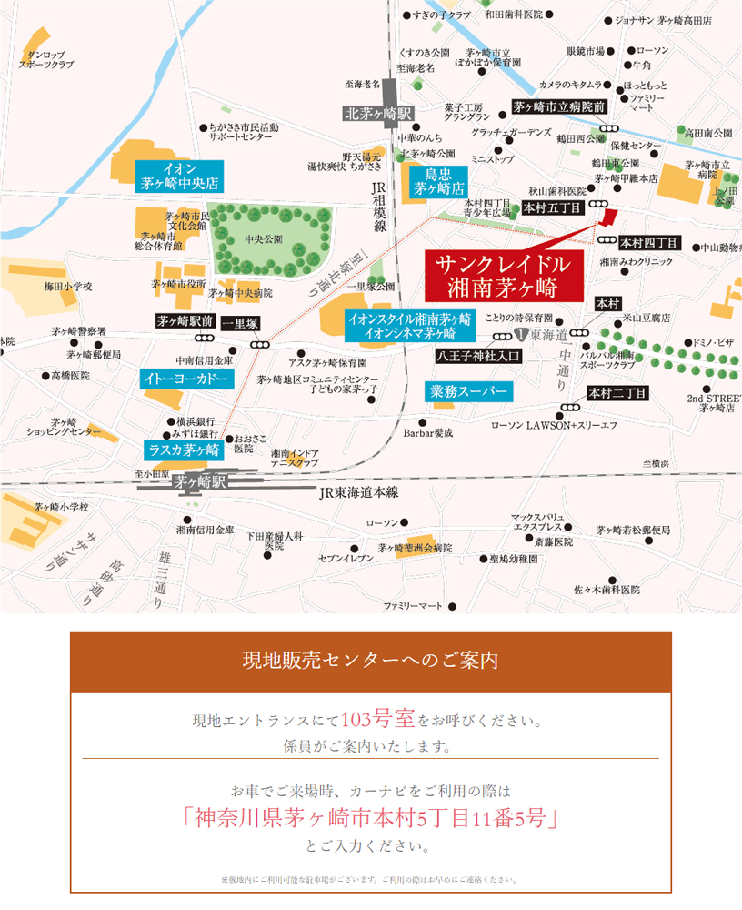 サンクレイドル湘南茅ヶ崎:モデルルーム地図
