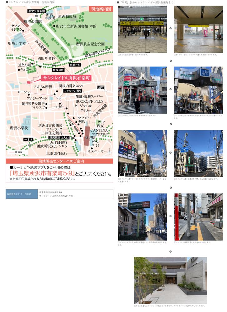 サンクレイドル所沢有楽町:モデルルーム地図