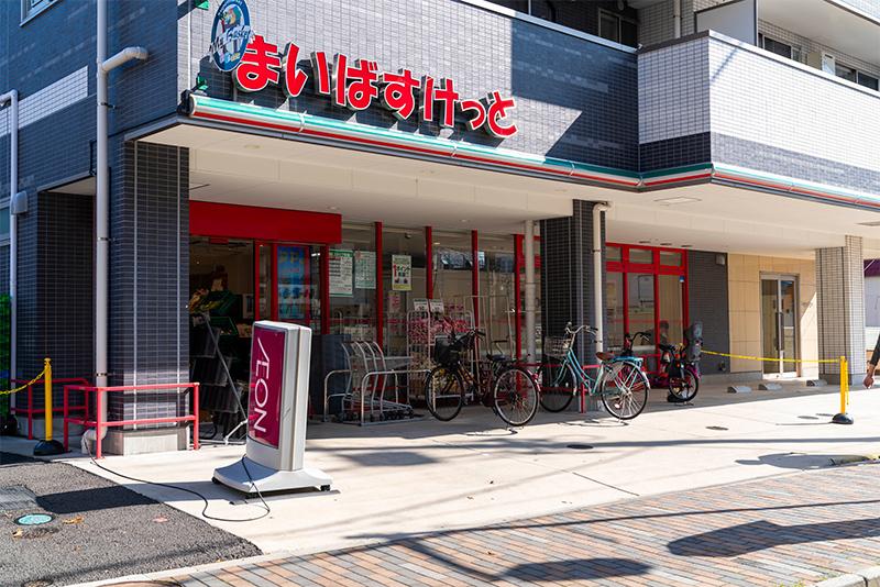 まいばすけっと 柴又駅前店 約130m(徒歩2分)