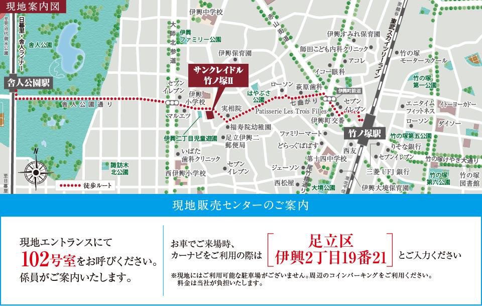 サンクレイドル竹ノ塚II:モデルルーム地図