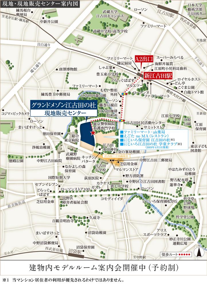 グランドメゾン江古田の杜:モデルルーム地図