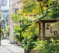 よし梅 人形町本店 約330m(徒歩5分)