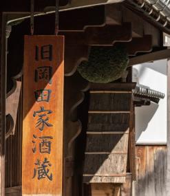 旧岡田家住宅・酒蔵 約120m(徒歩2分)
