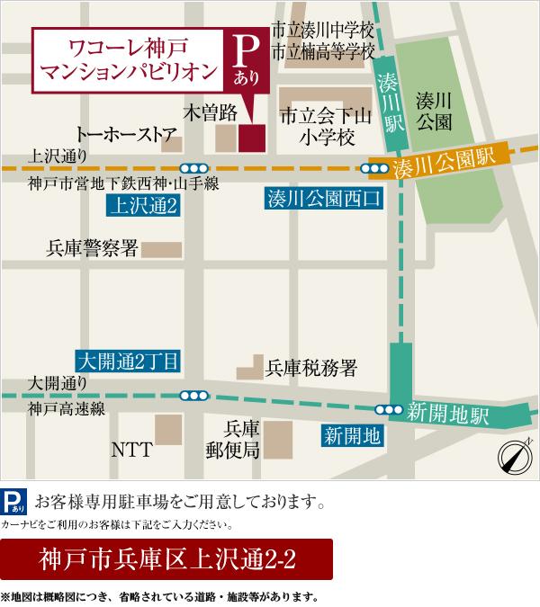 ワコーレシティ兵庫駅前通:モデルルーム地図