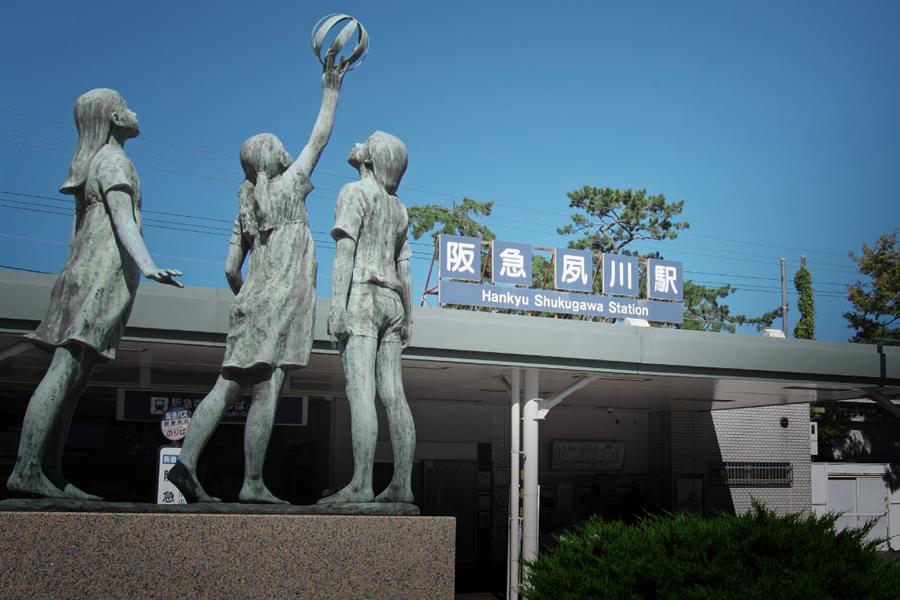 阪急「夙川」駅 約480m(徒歩6分)