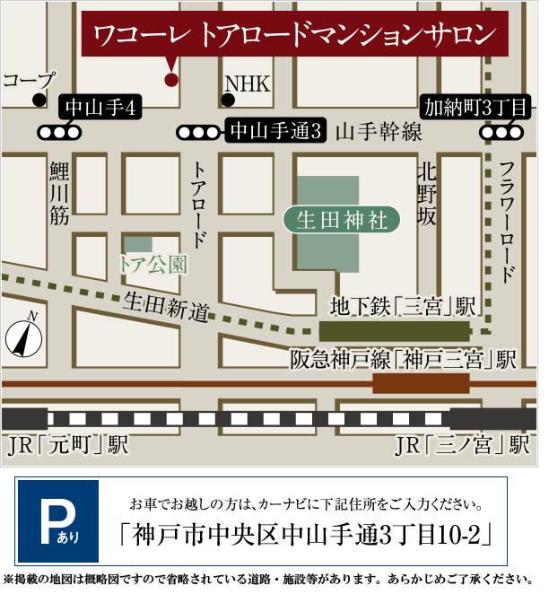 ワコーレ神戸三宮G.C.:モデルルーム地図