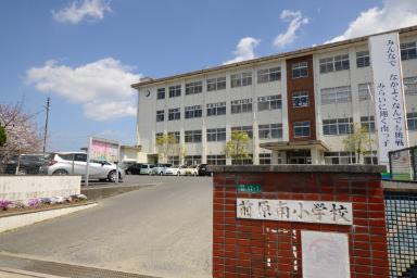 糸島市立前原南小学校 約1,030m(徒歩13分)