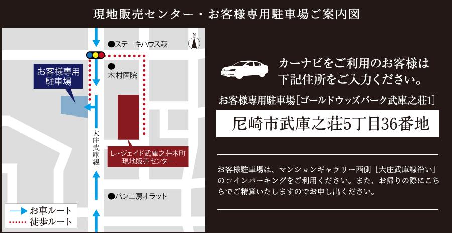 レ・ジェイド武庫之荘本町:モデルルーム地図