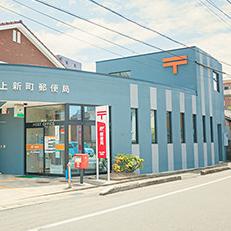 小牧上新町郵便局 約490m(徒歩7分)