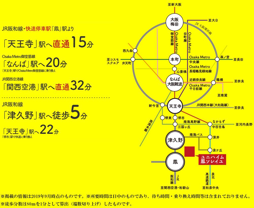 ユニハイム鳳ソレイユ:交通図