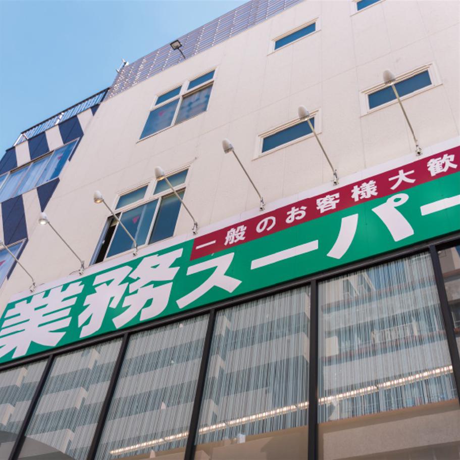 業務スーパー 伊勢佐木モール店 約10m(徒歩1分)