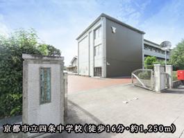 京都市立四条中学校 約1,250m(徒歩16分)